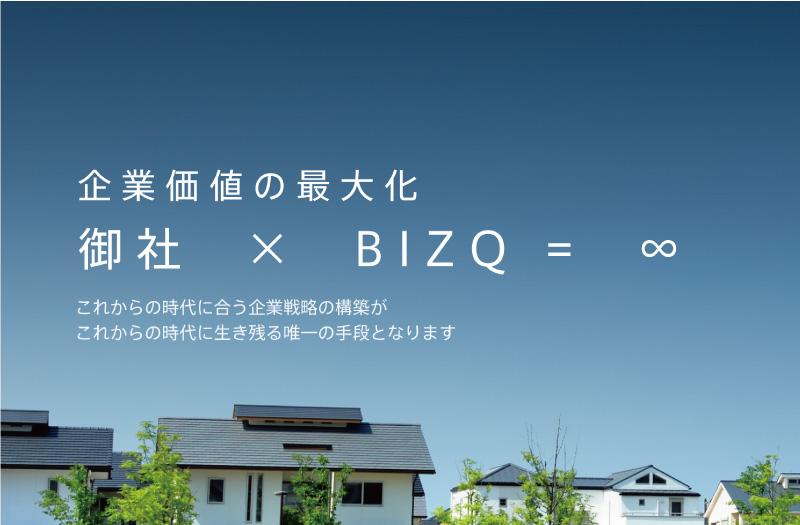 福岡市のITコンサルティング会社 株式会社ビズキュー